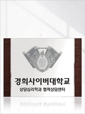 인증현판(특대Silver)  /  Size:320x240mm