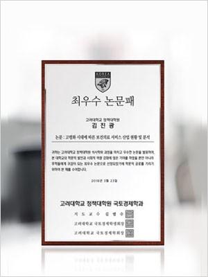 최우수 논문패 (소형)  /Size:140x210mm