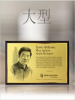 대형 인물화 기념패(Gold)   /  Size:360x250mm