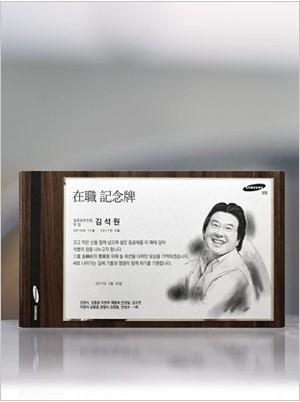 원목 재직기념패 (실버)  / Size: 약230x160mm