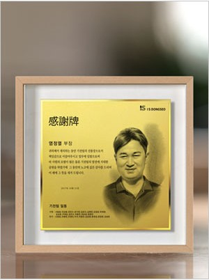 액자형감사패/Gold      / Size 370x370mm