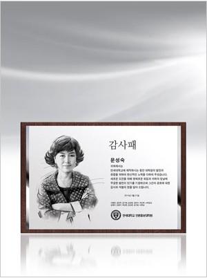 인물화 감사패 (실버)  / Size 210x140mm