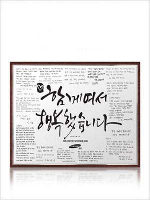 감사패/Calligraphy / 大型 /Size 260x210x25(mm)